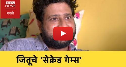 Youtube post by BBC News Marathi: Sacred Games  Will Katekar - Jitendra Joshi come back? जितेंद्र जोशी - सेक्रेड गेम्स (BBC Marathi)