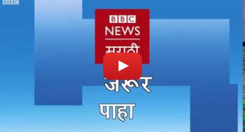Youtube post by BBC News Marathi: BBC News Marathi SEE First