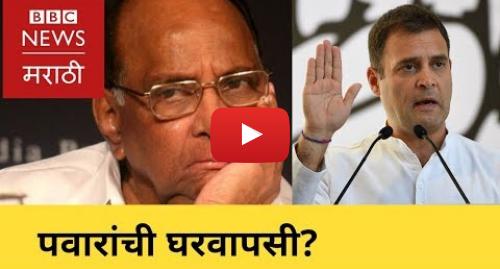 Youtube post by BBC News Marathi: Congress - NCP merger Possible? I पवार 'राष्ट्रवादी' काॅंग्रेसमध्ये विलीन करतील का?