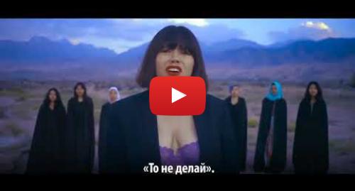 """Youtube пост, автор: Айдай Иргебаева: Перевод песни """"Кыз"""" исполнительницы Зере"""