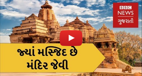 Youtube post by BBC News Gujarati: The mosques in India that look like Hindu temples (BBC News Gujarati)