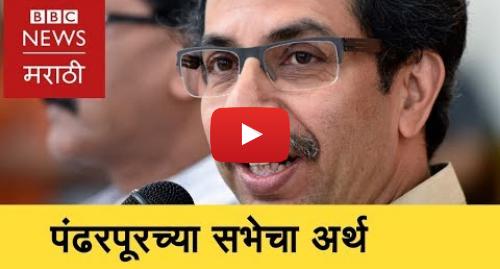 Youtube post by BBC News Marathi: Uddhav Thackeray at Pandharpur - Analysis उद्धव ठाकरेंच्या पंढरपूरमधल्या भाषणाचे 5 अर्थ