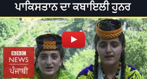 Youtube post by BBC News Punjabi: Coke Studio  Pakistan's tribal girls make mark with 'Pareek' | BBC NEWS PUNJABI