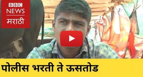 Youtube post by BBC News Marathi: How drought forced him to cane cutting? | मराठवाडा  दुष्काळाने पोलीस भरतीचं स्वप्न हिरावलं