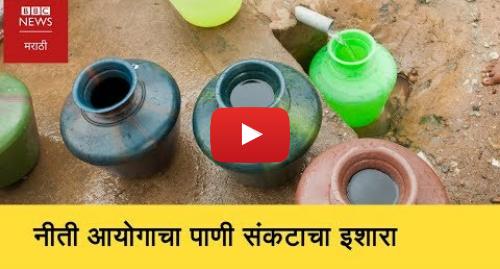 Youtube post by BBC News Marathi: NITI Ayog Warns of 'Water Crisis' । नीती आयोगाचा पाणी संकटाचा इशारा (BBC News Marathi)