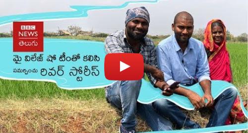 Youtube post by BBC News Telugu: కాళేశ్వరం ప్రాజెక్టు పూర్తి కథ ఇది  మై విలేజ్ షో - బీబీసీ ప్రత్యేక కథనం