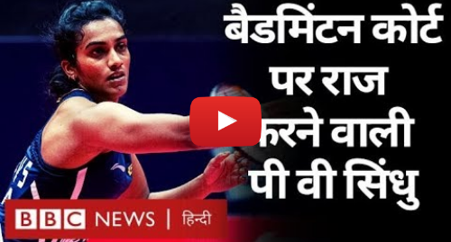यूट्यूब पोस्ट BBC News Hindi: BBC Indian Sportswomen Of The Year  PV Sindhu कैसे बनी World Champion? (BBC Hindi)