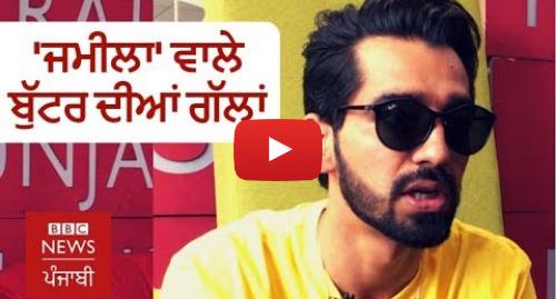 Youtube post by BBC News Punjabi: 'ਜਮੀਲਾ' ਵਾਲੇ ਮਨਿੰਦਰ ਬੁੱਟਰ ਇਸ ਗੱਲ ਤੋਂ ਨੇ ਸਭ ਤੋਂ ਵੱਧ ਪਰੇਸ਼ਾਨ | BBC NEWS PUNJABI