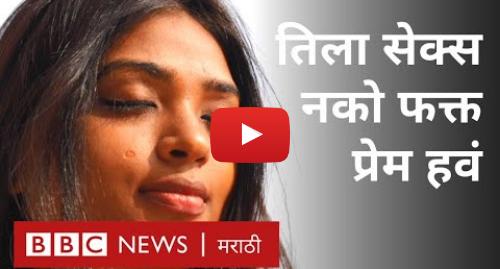 Youtube post by BBC News Marathi: Valentines Day  सेक्सशिवाय एका तरुणीचं जीवन कसं असतं?। Sex Vs Love  Asexual women's life without sex