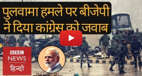 यूट्यूब पोस्ट BBC News Hindi: Congress' Attack on PM Modi Shameful says BJP (BBC Hindi)