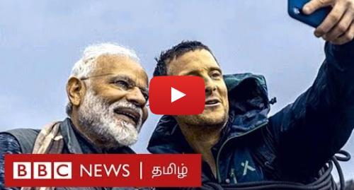 யூடியூப் இவரது பதிவு BBC News Tamil: man vs wild   எனக்கு பயமா? - bear grylls-ஐ அதிர வைத்த Modi    5 facts of Narendra modi  