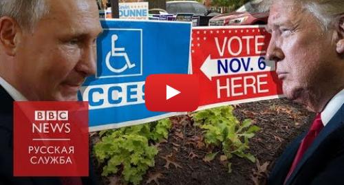 Youtube пост, автор: BBC News - Русская служба: Путин vs Трамп  что думают американцы о русском вмешательстве в выборы