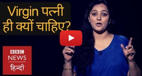 यूट्यूब पोस्ट BBC News Hindi: Why Men always want to marry a Virgin Girl? (BBC Hindi)