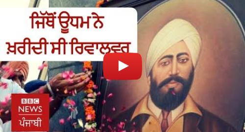 Youtube post by BBC News Punjabi: ਜਲ੍ਹਿਆਂਵਾਲਾ ਬਾਗ ਸਾਕਾ  ਇੱਥੋਂ ਖ਼ਰੀਦੀ ਸੀ ਊਧਮ ਸਿੰਘ ਨੇ ਰਿਵਾਲਵਰ | BBC NEWS PUNJABI