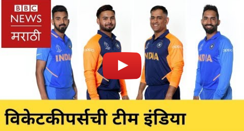 Youtube post by BBC News Marathi: World Cup 2019   टीम इंडियाला विकेटकीपरचा सोस । INDvBAN । Wicket keepers rule Team India