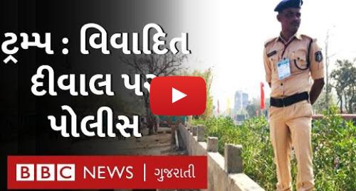 Youtube post by BBC News Gujarati: Trump Ahmedabad આવે તે પહેલાં વિવાદિત દીવાલ પર શું થયું?