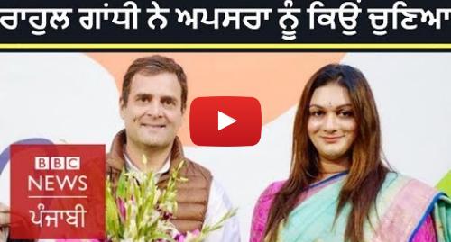 Youtube post by BBC News Punjabi: Meet Apsara Reddy, first transgender general secretary of Women Congress | BBC NEWS PUNJABI