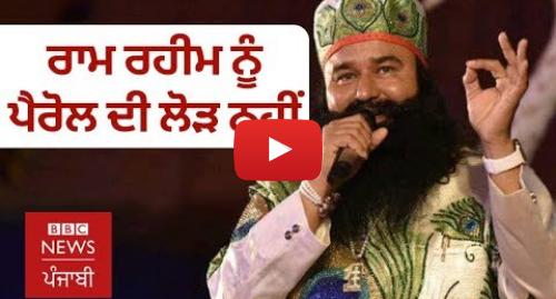 Youtube post by BBC News Punjabi: ਗੁਰਮੀਤ ਰਾਮ ਰਹੀਮ ਨੇ ਪੈਰੋਲ ਦੀ ਅਰਜ਼ੀ ਵਾਪਸ ਲਈ, ਕਾਰਨ ਨਹੀਂ ਦੱਸਿਆ   BBC NEWS PUNJABI