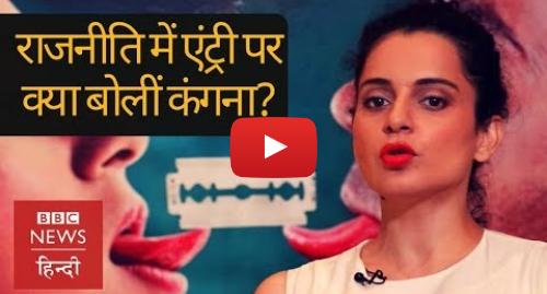 यूट्यूब पोस्ट BBC News Hindi: Kangana Ranaut  Bollywood की 'क्वीन' क्यों बनी controversy क्वीन? (BBC Hindi)