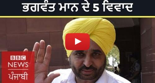 Youtube post by BBC News Punjabi: AAP's Bhagwant Mann  5 Major Controversies   BBC NEWS PUNJABI