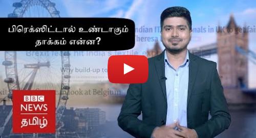 யூடியூப் இவரது பதிவு BBC News Tamil: பிரெக்ஸிட்டால் உலக பொருளாதாரத்தில் தாக்கம் ஏற்படுமா?