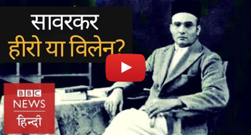 यूट्यूब पोस्ट BBC News Hindi: Vinayak Damodar Savarkar    कुछ लोगों के हीरो हैं, कुछ के विलेन (BBC HINDI)