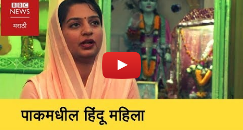 Youtube post by BBC News Marathi: Hindu Women in Pakistan (BBC News Marathi)