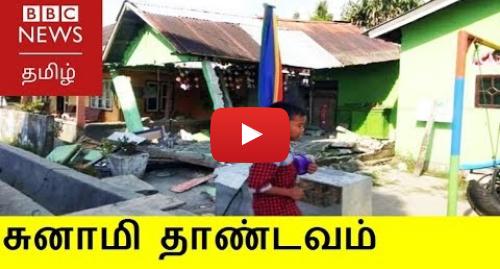 யூடியூப் இவரது பதிவு BBC News Tamil: இந்தோனீசியா  சுனாமி அலையின் கோரத்தாண்டவம்