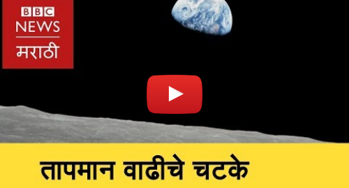 Youtube post by BBC News Marathi: Global Warming   Why Can't Countries Come Together? तापमान वाढीवर तोडगा निघेल का?