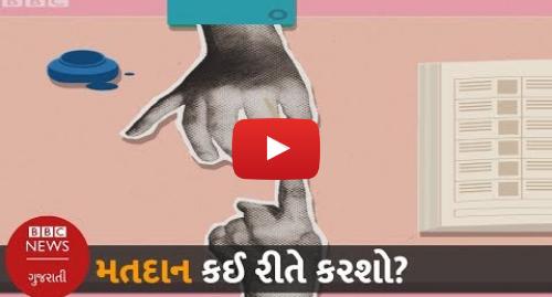 Youtube post by BBC News Gujarati: India Election 2019   મતદાન કઈ રીતે કરશો અને શું ધ્યાન રાખશો?