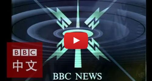 Youtube 用户名 BBC News 中文: BBC新闻档案节选:六四清场报道