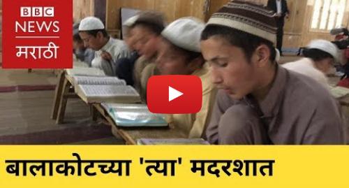 Youtube post by BBC News Marathi: Balakot Madrasa Ground report from Pakistan । पाकिस्तान   बालाकोट मदरशातून ग्राउंड रिपोर्ट
