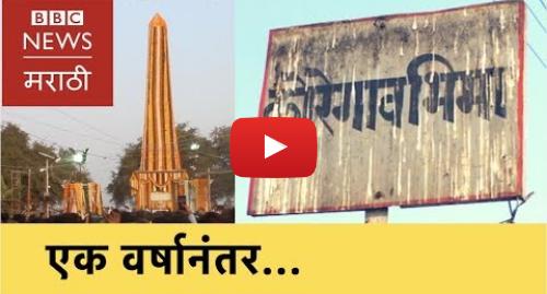 Youtube post by BBC News Marathi: Bhima Koregaon - After one year | भीमा कोरेगाव - एक वर्षानंतर (BBC News Marathi)