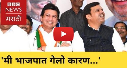 Youtube post by BBC News Marathi: Ranjitsinh Mohite-Patil joined BJP | मोहिते पाटील भाजपात का गेले? (BBC News Marathi)