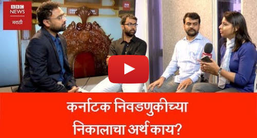 Youtube post by BBC News Marathi: Analysis of Karnataka Election Results (BBC News Marathi)