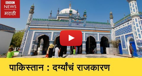 Youtube post by BBC News Marathi: Pakistan Election and Shrine Politics  (BBC News Marathi)