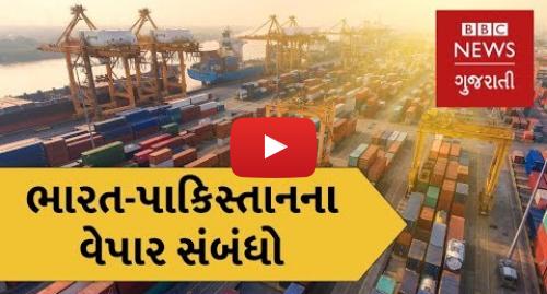 Youtube post by BBC News Gujarati: DhandhaPani   Will India-Pakistan Trade Relations Improve? (BBC News Gujarati)