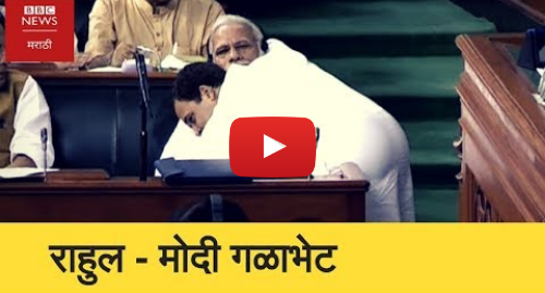 Youtube post by BBC News Marathi: Rahul Gandhi hugs Modi in Parliament । जेव्हा राहुल गांधी मोदींना मिठी मारतात.. (BBC News Marathi)