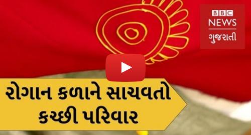 Youtube post by BBC News Gujarati: Gujarat   The Kutchi family preserving Iran's Rogan Art (BBC News Gujarati)