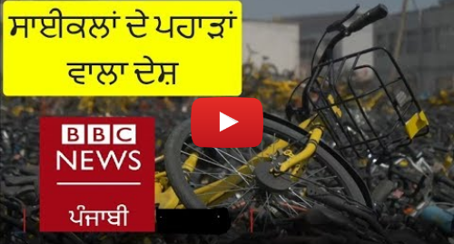 Youtube post by BBC News Punjabi: Bike-sharing craze in China leaves behind massive cycle graveyards