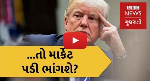 Youtube post by BBC News Gujarati: American President Donald Trump warns of market crash if impeached (BBC News Gujarati)
