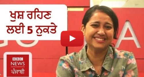 Youtube post by BBC News Punjabi: ਖੁਸ਼ ਰਹਿਣਾ ਹੈ ਤਾਂ ਇਹ ਦੇਖੋ I  BBC NEWS PUNJABI