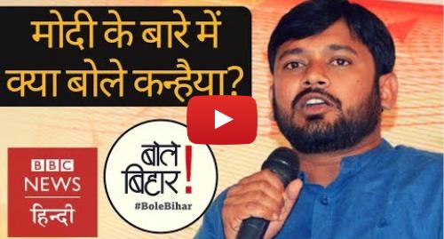 यूट्यूब पोस्ट BBC News Hindi: Kanhaiya kumar talks about Narendra Modi, Lok Sabha Elections 2019 and youth in politics (BBC Hindi)