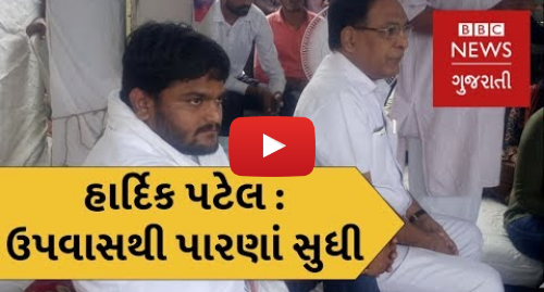 Youtube post by BBC News Gujarati: હાર્દિક પટેલ ઉપવાસ. Hardik Patel  The 19-day 'fast' that got BJP 'furious' (BBC News Gujarati)