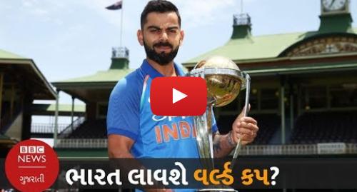 Youtube post by BBC News Gujarati: વર્લ્ડ કપ માટે પસંદ કરાયેલી ભારતીય ટીમ કપ જીતવા કેટલી સક્ષમ?