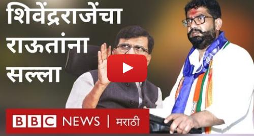 Youtube post by BBC News Marathi: शिवेंद्रसिंहराजे   संजय राऊत यांना वंशज म्हणून काय सल्ला दिला? | ShivendraSinh Raje on Sanjay Raut