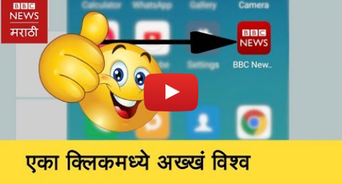 Youtube post by BBC News Marathi: One click shortcut for BBC News Marathi