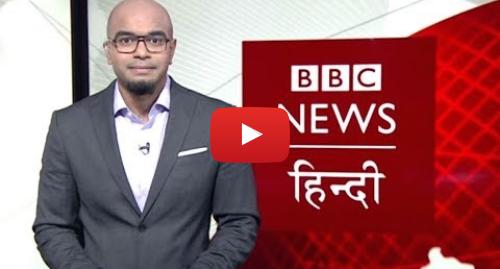 यूट्यूब पोस्ट BBC News Hindi: South Asian girls facing sexual exploitation in the UK  BBC Duniya with Vidit (BBC Hindi)