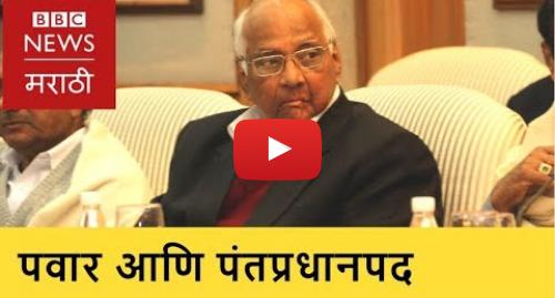 Youtube post by BBC News Marathi: Can Sharad Pawar be the next PM of India? | शरद पवार आणि पंतप्रधानपद, कितपत शक्य? (BBC Marathi)