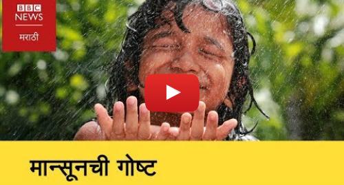 Youtube post by BBC News Marathi: Story Of Indian Monsoon (BBC News Marathi)
